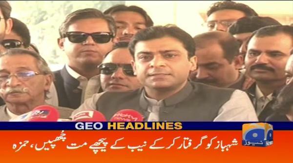 Geo Headlines - 07 PM - 16 October 2018