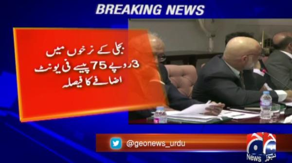 Electricity tariff likely to go up by Rs3.75/unit