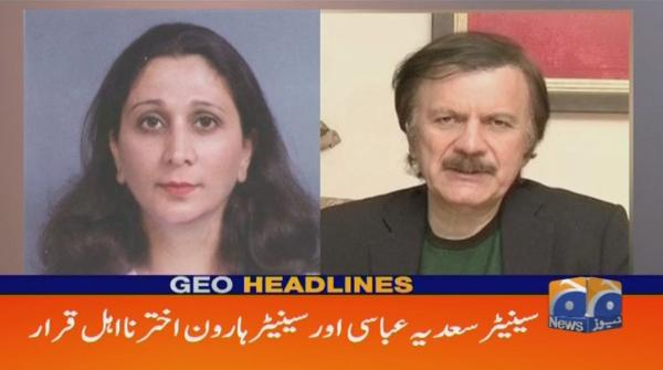Geo Headlines - 05 PM - 17 October 2018