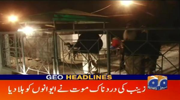 Geo Headlines - 09 PM - 17 October 2018