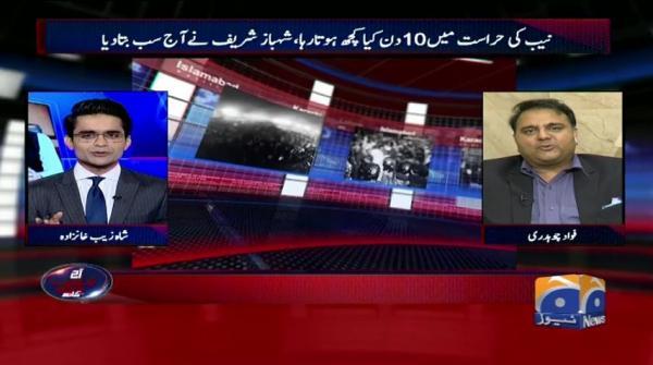 Aaj Shahzeb Khanzada Kay Sath - 17 October 2018