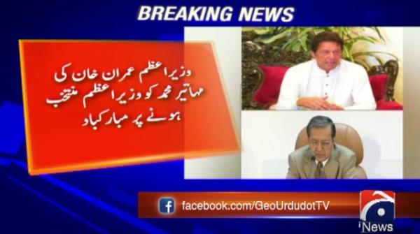 PM Imran telephones Malaysian counterpart, invites him to Pakistan