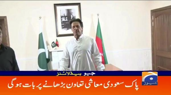 Geo Headlines - 01 PM - 19 October 2018