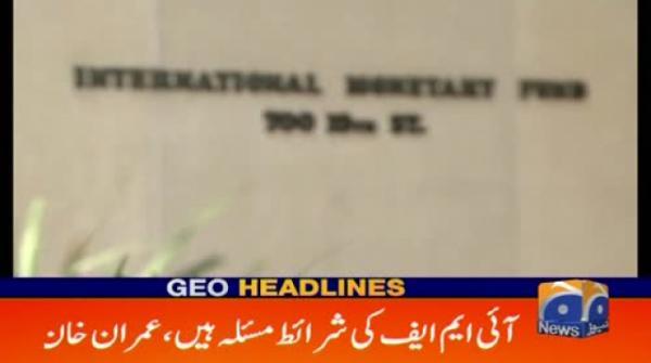 Geo Headlines - 05 PM - 20 October 2018