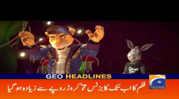 Geo Headlines - 11 PM - 21 October 2018