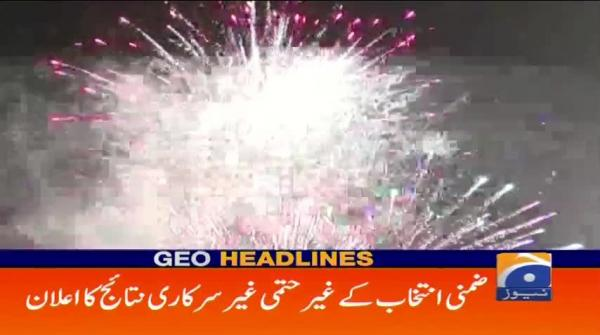 Geo Headlines - 08 AM - 22 October 2018