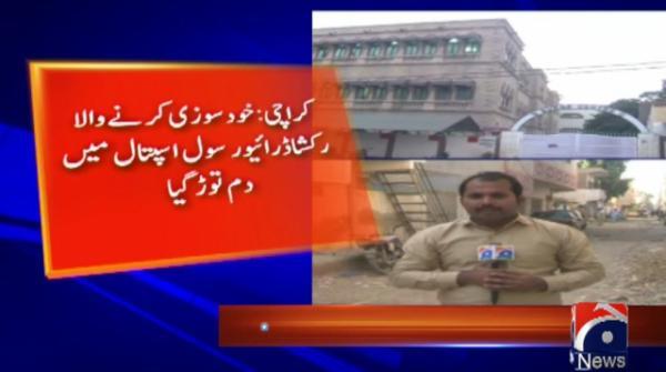 Rickshaw-driver who set himself on fire in Karachi passes away