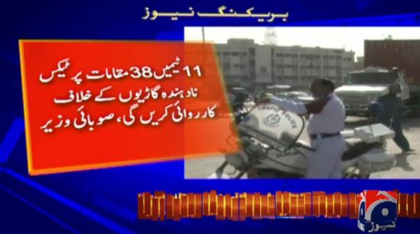 Crackdown against tax-defaulting vehicles across Sindh from today