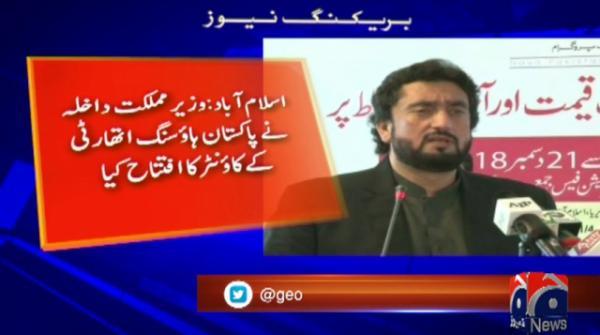 Registration for Naya Pakistan Housing Programme begins