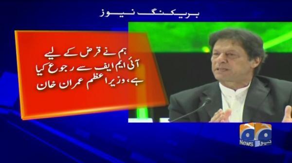 Special Report - Prime Minister Imran Khan Ka Saudi Arabia Mein Conference Se Khitaab.