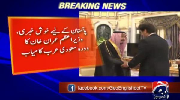 Saudi Arabia to provide $3bn to Pakistan as balance of payment support
