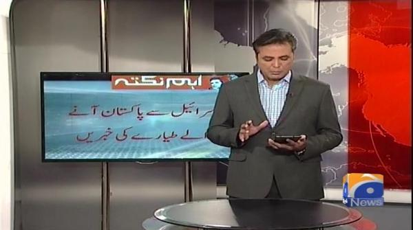 Naya Pakistan - 27 October 2018