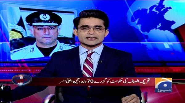 آج شاہ زیب خان ذادہ کے ساتھ - 29 اکتوبر 2018ء