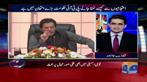 آج شاہ زیب خان ذادہ کے ساتھ - 01 نومبر 2018ء