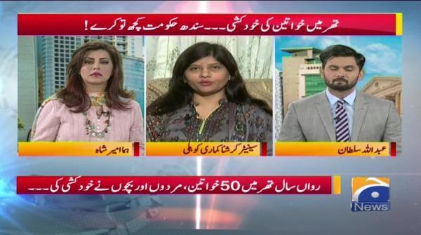 Geo Pakistan - 02 November 2018