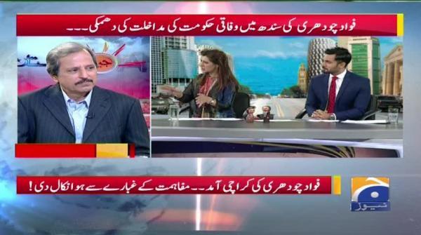 Geo Pakistan 05-November-2018