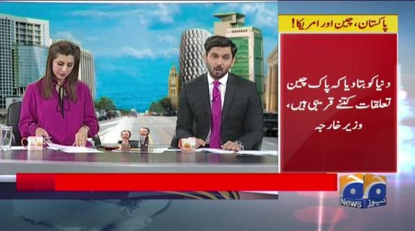 Geo Pakistan 07-November-2018