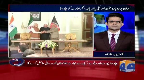 Aaj Shahzeb Khanzada Kay Sath - 07 November 2018