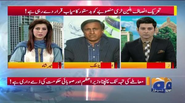 Geo Pakistan - 09 November 2018