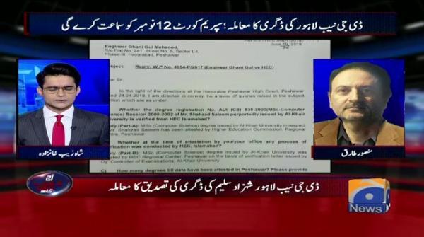 Aaj Shahzeb Khanzada Kay Sath - 09-November-2018
