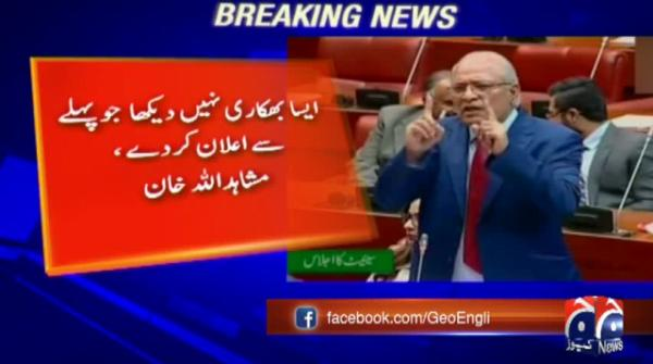 Mushahidullah blasts govt for 'begging' from foreign countries