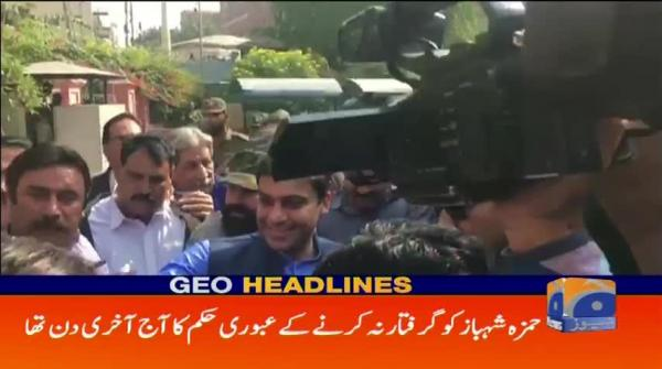 Geo Headlines - 01 PM - 13 November 2018