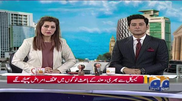 Geo Pakistan - 13 November 2018