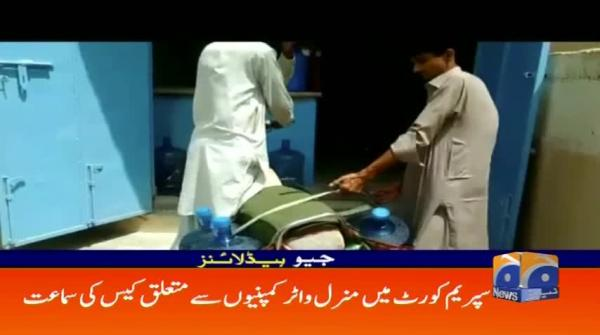 Geo Headlines - 03 PM - 13 November 2018