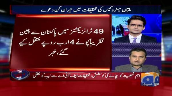 Aaj Shahzeb Khanzada Kay Sath - 13-November-2018