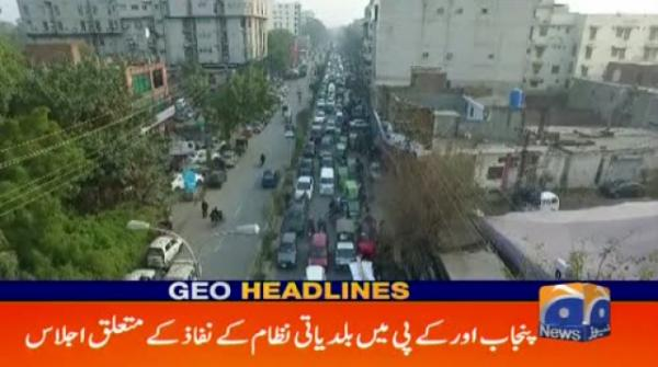 Geo Headlines - 11 PM - 13 November 2018