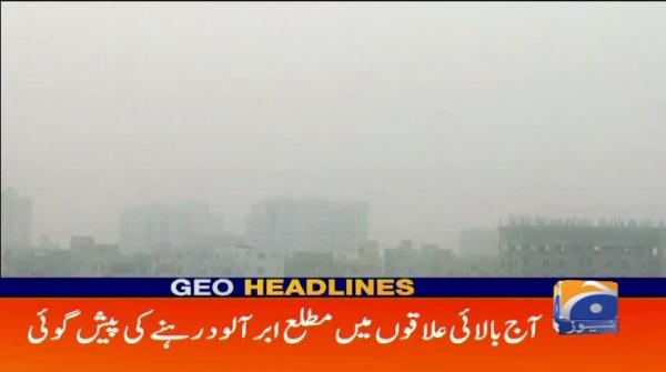 Geo Headlines - 08 AM - 14 November 2018