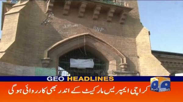 Geo Headlines - 11 AM - 14 November 2018