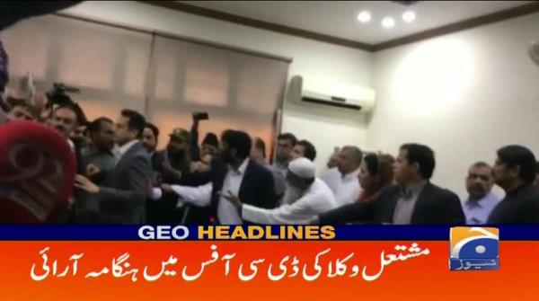 Geo Headlines - 01 PM - 14 November 2018