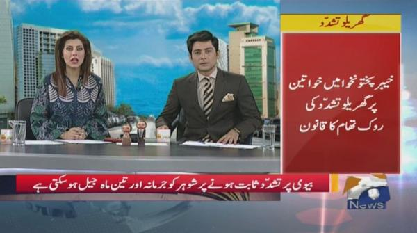 Geo Pakistan - 14 November 2018