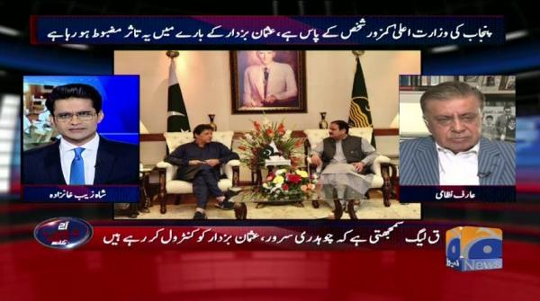 Aaj Shahzeb Khanzada Kay Sath - 14-November-2018