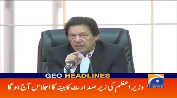 Geo Headlines - 08 AM - 15 November 2018