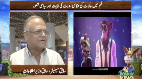 Javed Jabbar all praise for 'The Donkey King'