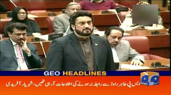 Geo Headlines - 01 PM - 15 November 2018