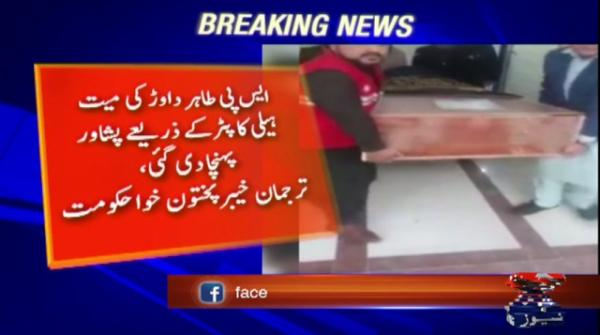 Pakistani officials receive SP Tahir Dawar's body from Afghan officials
