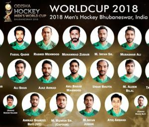Pakistan announce squad for Hockey World Cup 2018