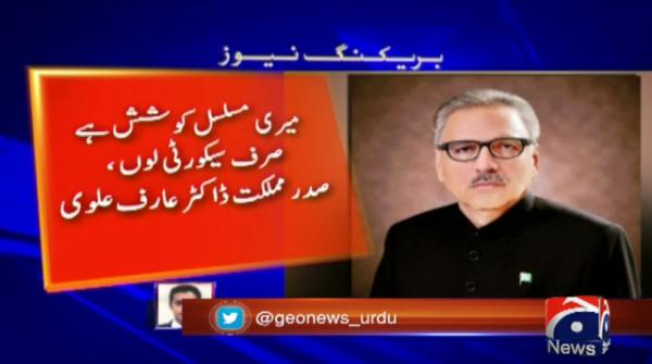 President Alvi reaches Governor House Lahore without protocol