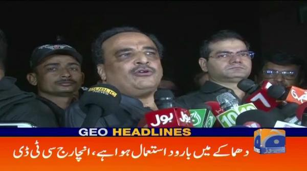 Geo Headlines - 08 AM - 17 November 2018