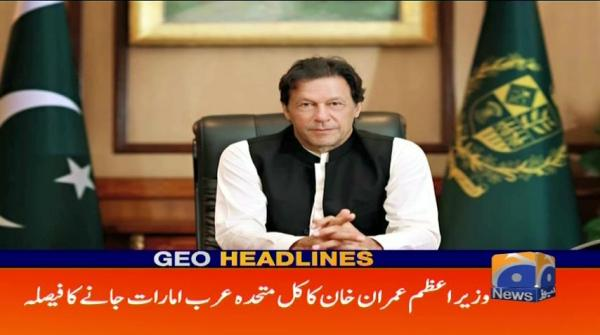 Geo Headlines - 02 PM - 17 November 2018