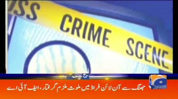 Geo Headlines - 03 PM - 17 November 2018