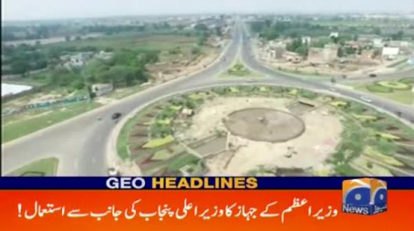 Geo Headlines - 05 PM - 17 November 2018