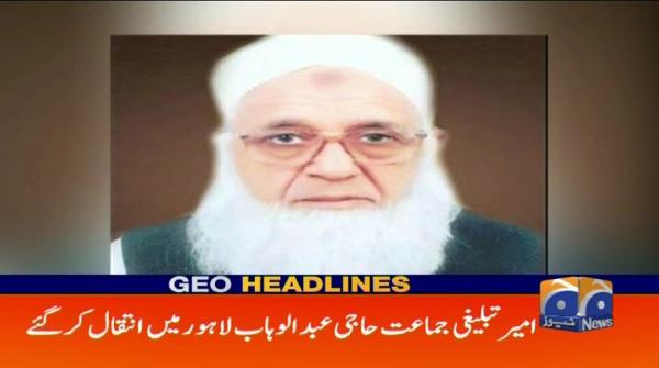 Geo Headlines - 03 PM - 18 November 2018