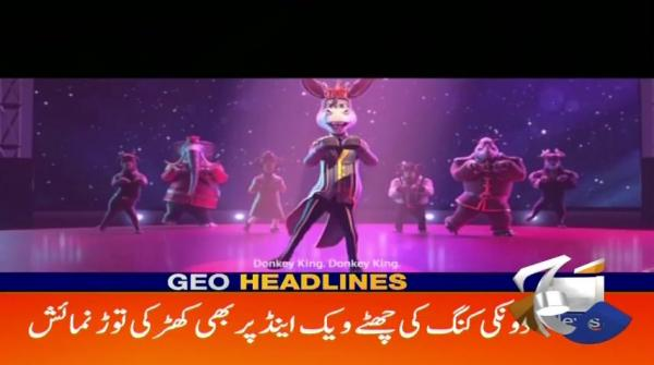 Geo Headlines - 09 PM - 18 November 2018