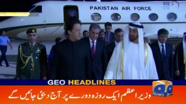 Geo Headlines - 09 AM - 18 November 2018