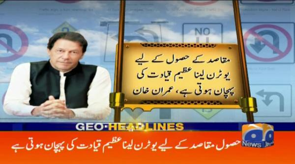 Geo Headlines - 07 PM - 18 November 2018