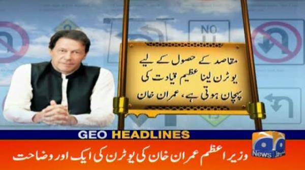 Geo Headlines - 10 PM - 18 November 2018